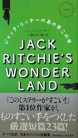 ジャック・リッチー『ジャック・リッチーのあの手この手』