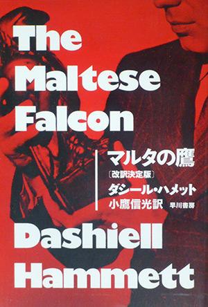 ダシール・ハメット『マルタの鷹』
