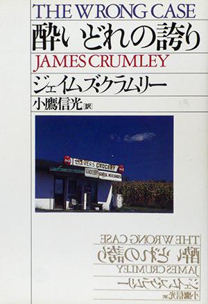 ジェイムズ・クラムリー『酔いどれの誇り』