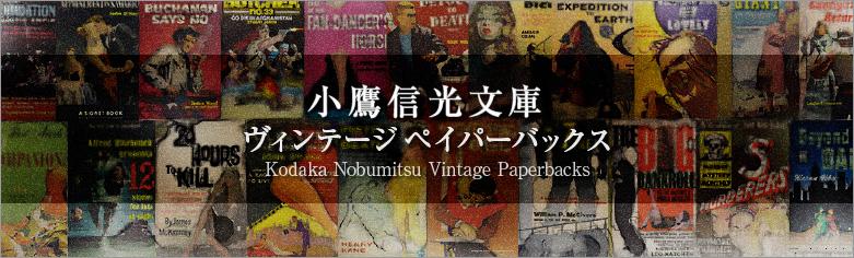 小鷹信光ヴィンテージペイパーバックス Kodaka Nobumitsu Vintage Paperbacks